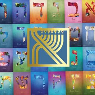 Daily Hebrew Declarations