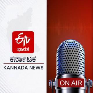 ETV Bharat Kannada News