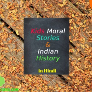 Kulbeli Podcast in Hindi on Indian History and Kids stories like Panchtantra, Akbar Birbal etc, hindi kahaniya, fairy tale,