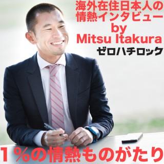 ?%??????????????????????????by Mitsu Itakura / ???????