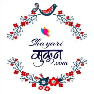 ????? ????? | Shayari Sukun