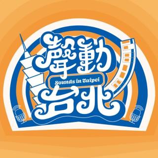 聲動台北 Sounds in Taipei