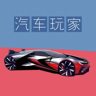汽车玩家:说车 玩车 试车 购车 爱车必听