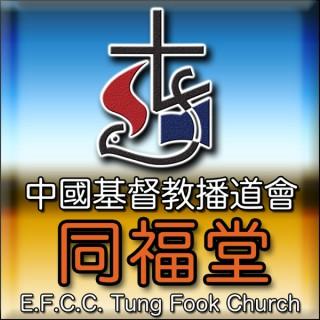 ??? ??????? Tung Fook Church