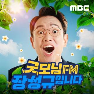 굿모닝FM 장성규입니다