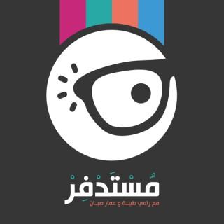 The Mstdfr Podcast