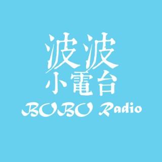 波波小电台
