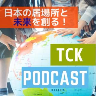 ?????????????TCK(????)?Podcast