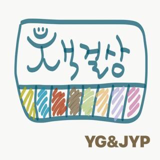 YG? JYP? ???