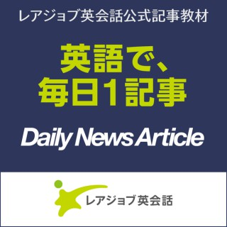 ???????? Daily News Article Podcast