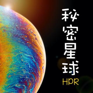 ???? HPR Secret Planet