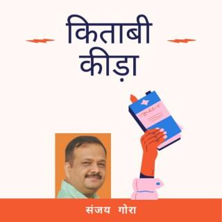 Kitabi Keeda : Short Moral Stories In Hindi