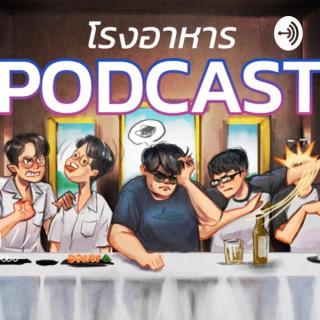 ???????? Podcast