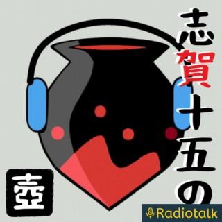 志賀十五の壺【言語学ラジオ】