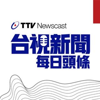 ???? ???? Taiwan TTV NEWS