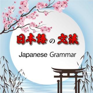 Japanese Grammar Tips