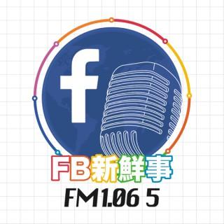 fb新鮮事-全台最強廣播節目