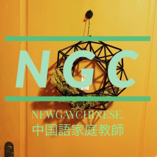 New Gay Chinese - NGC(台湾中国語x日本語)