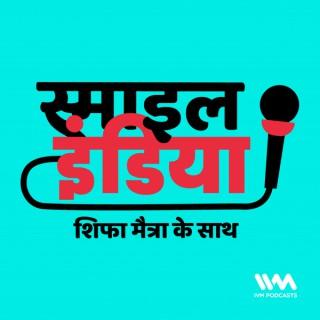 Smile India - Hindi Shifa Maitra Ke Saath