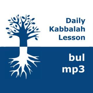 Kabbalah: Daily Lessons | mp3 #kab_bul