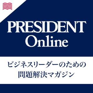 PRESIDENT Online ???