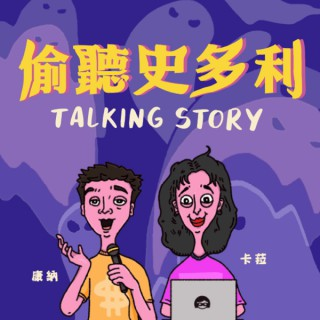 ????? Talking Story