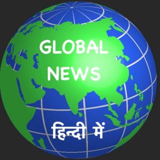 Global News Hindi Mein