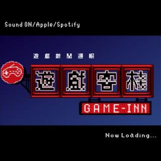 GameINN - 遊戲客棧
