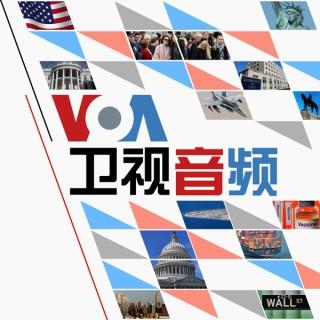 VOA卫视音频 - 美国之音