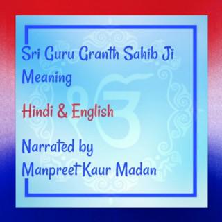 Sri Guru Granth Sahib Ji Meaning In Hindi and English (Ang Wise) (Page Wise)