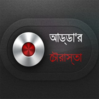 Adda'r Chourasta