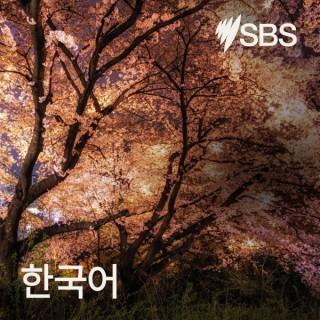 SBS Korean - SBS 한국어 프로그램